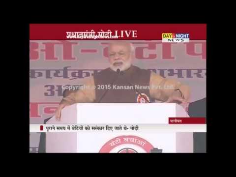 PM Narendra Modi addresses Beti Bachao Beti Padhao campaign