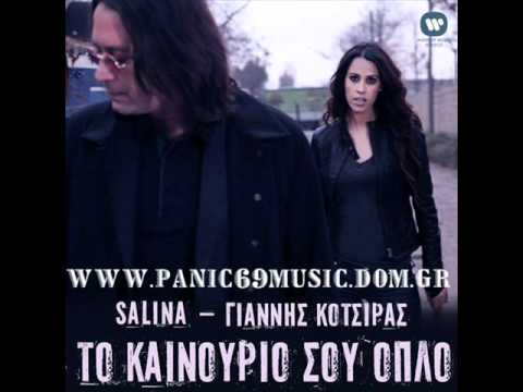 Giannis Kotsiras ft Salina - To kainourio sou oplo New Song 2011
