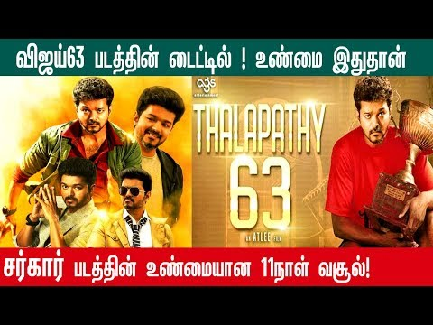 ' Vijay 63 ' New Title & Sarkar Boxoffice 11th day Collections | Thalapathy 63