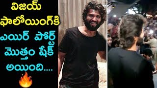 Vijay Devarakonda Came Out Of The Air Port For His Fans Dear Comrade Music Festival