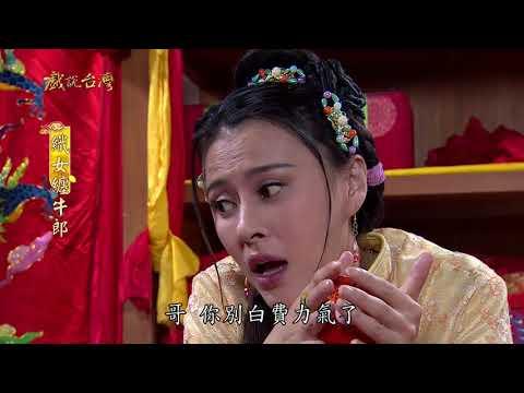 台劇-戲說台灣-織女纏牛郎-EP 02