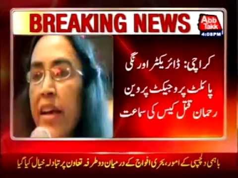 Karachi: Director Orangi Pilot Project Parveen Rehman murder case hearing