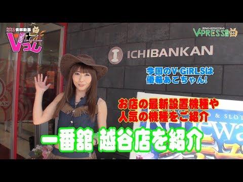 パチンコ・パチスロ情報動画 Vコレ #35 一番舘 越谷店