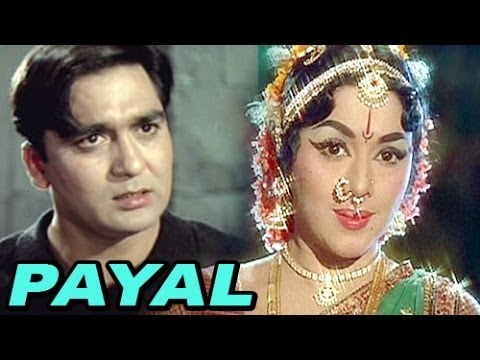 payal | Full Hindi  Movie  | Sunil Dutt | Padmini | 1959 video
