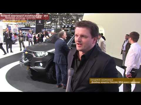 Подробный обзор концепта Шевроле НИВА. Full Review Concept Chevrolet Niva Next Generation