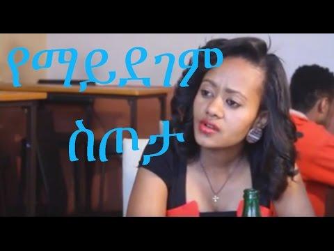 Yemaydegem Sitota (Ethiopian Movie)