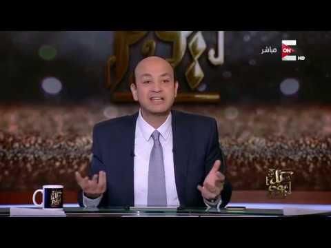 برنامج كل يوم عمرو اديب حلقة الثلاثاء 29/11/2016 كاملة