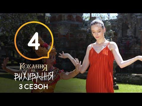 Кохання на виживання - Сезон 3 - Выпуск 4 - 19.09.2018
