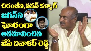JC Diwakar Reddy Shocking Comments On YS Jagan And Pawan Kalyan | Top Telugu Media