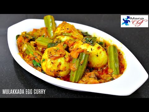 Mulakkada Egg Curry Recipe In Telugu