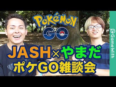 【ポケモンGO攻略動画】JASH×やまだの雑談会!ポケGOの魅力と未来を二人が語りまくる! – 長さ: 26:49。