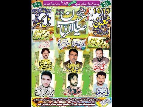 Live Jashan 14/15 Shahban  2019 Imambargah Balkassar Chakwal