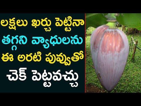 అరటిపువ్వు వలన కలిగే ప్రయోజనాలు II Benefits of Banana Flower II Telugu Health Tips