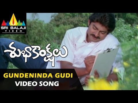 Gundeninda Gudi Video Song - Subhakankshalu (Jagapati Babu Raasi...