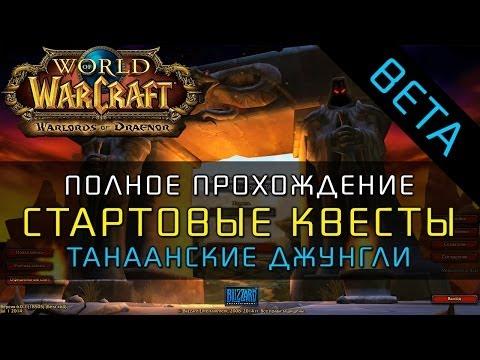 WoW : Warlords of Draenor - Полное прохождение стартовых квестов