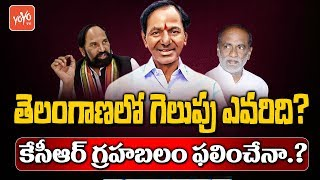 TRS Vs Mahakutami | Who Will Win in Telangana Elections 2018 | KCR | Congress