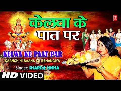 Kelva Ke Paat Par By Sharda Sinha Bhojpuri Chhath Songs [full Song] Chhathi Maiya video