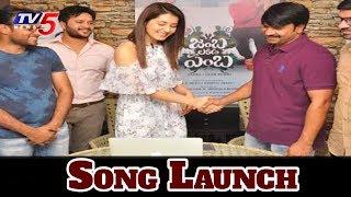 Jambalakidi Pamba Movie Song Launch By Rashi Khanna | Srinivas Reddy | Siddhi Idnani | TV5 News
