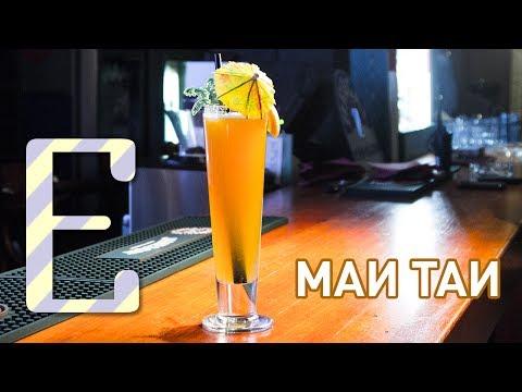 Коктейль Маи Таи