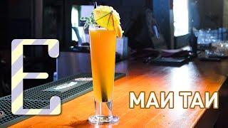 Маи Таи — рецепт коктейля Едим ТВ