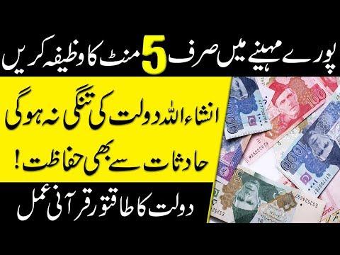 Islami Mahina ki phli itwar dolat ke liye wazifa - Wazifa for money - tangdasti ka wazifa