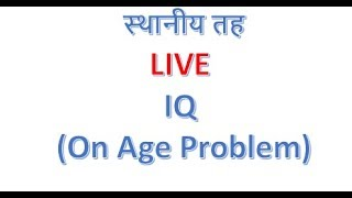 Loksewa IQ  LIVE Class ON Age Problem (By: Manohar Jha)