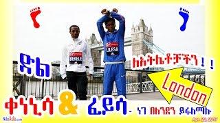 ቀነኒሳ & ፈይሳ - ነገ በለንደን ይፋለማሉ ድል ለአትሌቶቻችን!! - Kenenisa & Feyisa in London Marathon - DW