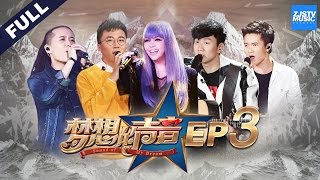 [ FULL ] Sound of My Dream EP.3 20161118 /ZhejiangTV HD/
