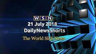 21 July 2018 Daily News Shorts from The World Sikh News