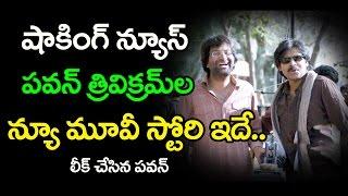 Pawan Trivikram New Movie Story Leaked || షాకింగ్ న్యూస్ : పవన్ త్రివిక్రమ్ ల మూవీ స్టోరీ లీక్..?