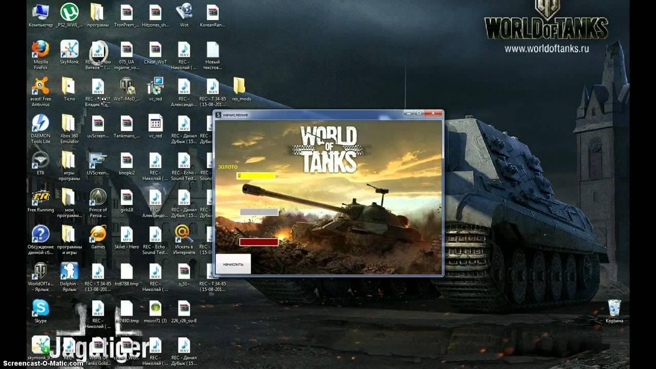 Интересное видео - чит на 0.7.5 и 0.8.0 дял world of tanks на серебро золот