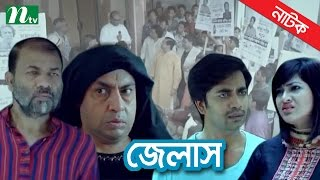 Eid Special Bangla Natok - Jealous (জেলাস) | Shahiduzzaman Selim & Nadia | Drama & Telefilm
