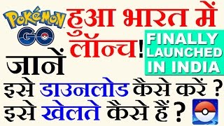 Pokemon Go Finally Launched in India! : How to Download and Play Pokemon go ? - in Hindi