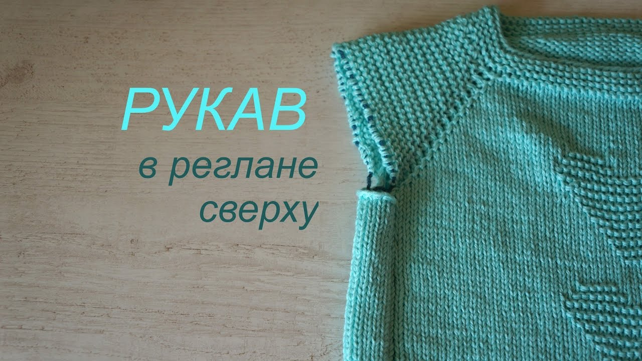 Вязание рукава при реглане сверху 40
