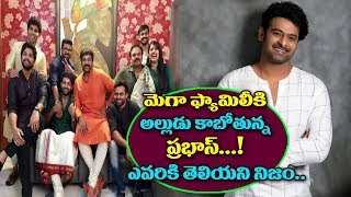 Prabhas Going To Make an Entry To Mega Family | Prabhas Going to Marry a Girl from Konidela Family?