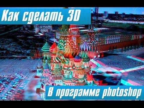 Photoshop #2 - Создание эффекта 3D изображения