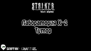 Stalker lost alpha прохождение лаборатория x2