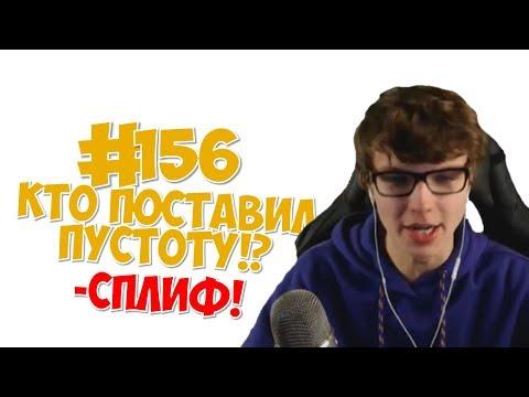 #156. ЛОЛОЛОШКЕ ЗАРУИНИЛИ СПЛИФ