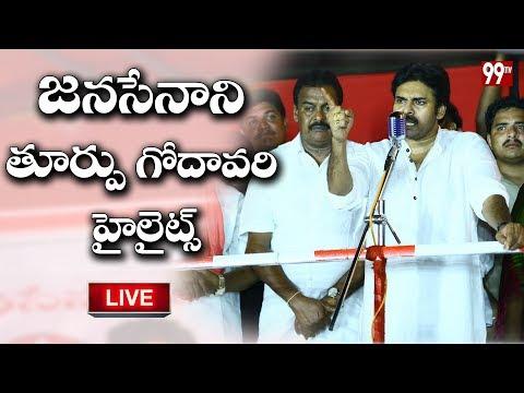 JanaSenani at East Godhavari High Lights | Live | Pawan Kalyan | 99 TV Telugu