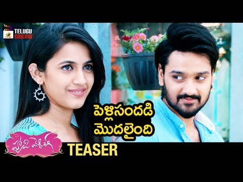 Happy Wedding Movie TEASER | Sumanth Ashwin | Niharika Konidela | #HappyWeddingTeaser |Telugu Cinema