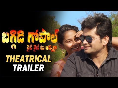 Bhagidi Gopal Movie Telugu Trailer | Latest Telugu Movie Trailers | E3 Talkies