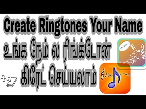Create ringtones your name free Android உங்கநேம் ல ரிங்க்டோன் கிரேட் செய்யலாம் | tamil
