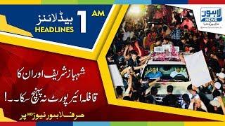 01 AM Headlines Lahore News HD - 14 July 2018