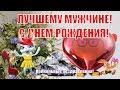 Поздравления с днем рождения мужчине музыкальное и прикольное С ДНЕМ РОЖДЕНИЯ mp3