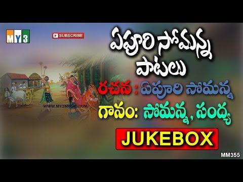 Yepuri Somanna top Telugu Folk songs   Folk Soongs   Somanna Sandhya   Jukebox