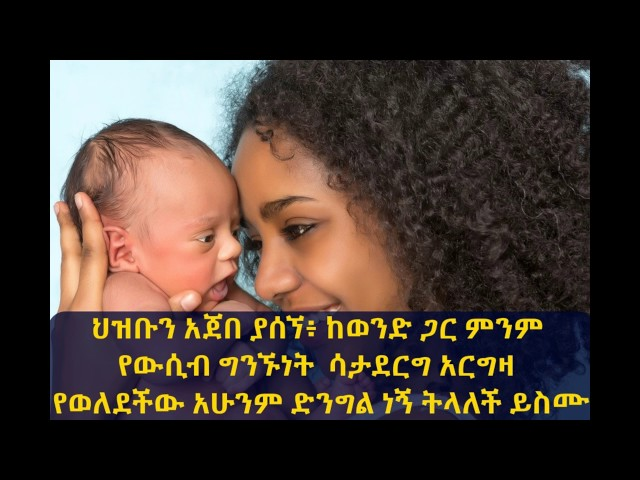 Ethiopia : Amazing Story About A women Who Gave A birth To A child But Never Been With A man On Bisr