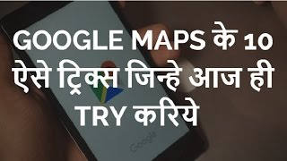 Top 10 Google Maps Tricks that you don't know  Hindi/Urdu