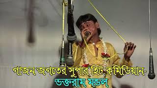 Gajon hd 2018 অভিনয়ে-ভক্তরাম মন্ডল-প্রেমকরেছে প্রেমকরেছে রাধা সুন্দরী