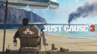 Just Cause 3  — Первый час игры! (HD)