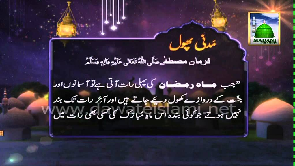 Best Hadees in Urdu Hadees in Urdu Mah e Ramzan